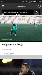 PAOK24 screenshot