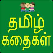 Tamil Stories Moral Stories
