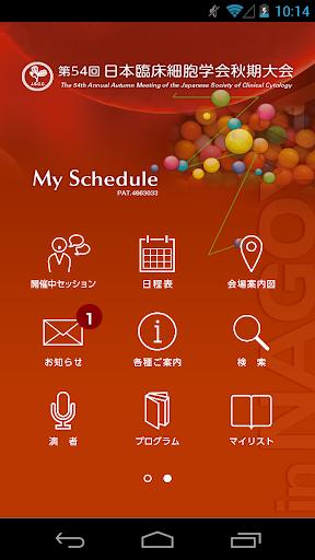 第54回日本臨床細胞学会秋期大会 My Schedule