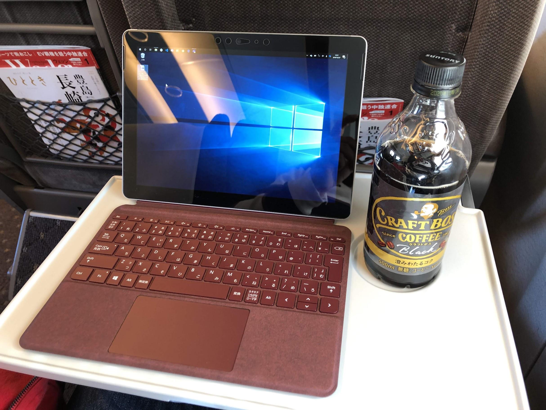 Surface Goを新幹線で使ってみよう