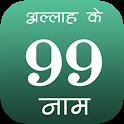 99 Names Of Allah In Hindi icon
