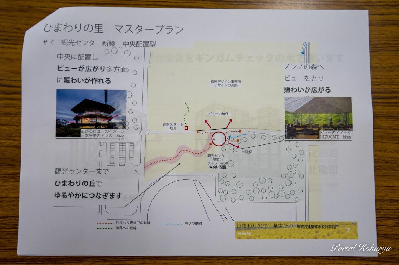 観光センター新築・中央配置型