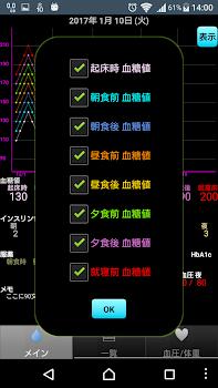 糖 for Android