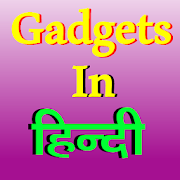 Gadgets in Hindi