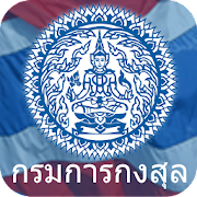Thai Consular (กรมการกงสุล)