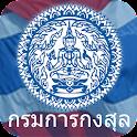 Thai Consular (กรมการกงสุล) icon