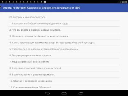 android-shpargalki-po-istorii-kazahstana-na-kazahskom-yazike