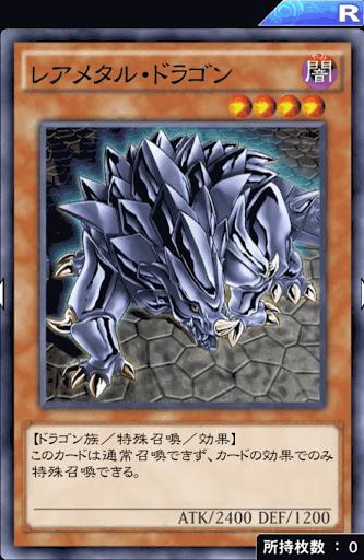 レアメタル・ドラゴン