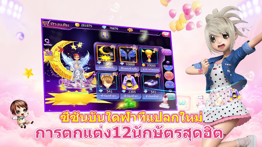 Dance Star:นักเต้นส่องแสง app (apk) free download for Android/PC/Windows screenshot