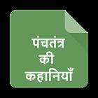 Panchatantra icon
