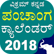 App Kannada Calendar Panchanga 2018 APK for Windows Phone
