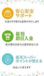 フリマアプリ ラクマ - 出品手数料無料の楽天のフリマアプリ - náhled