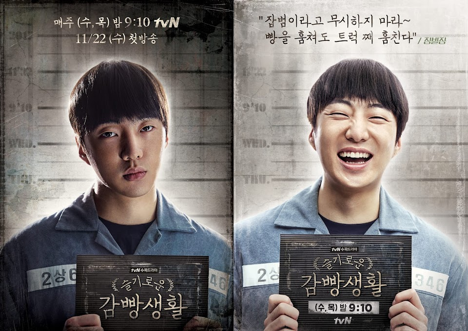 yoon prison playbook