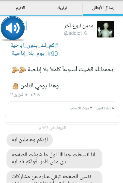 ‫حرر نفسك‬‎- screenshot