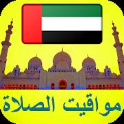 ﻣﻮﺍﻗﻴﺖ الصلاة الإمارات ﺑﺪﻭﻥ ﺍﻟﺤﺎﺟﺔ ﻟﻠﻤﻮﻗﻊ