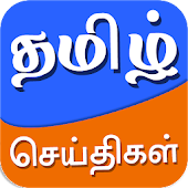 Tamil News  - Tamil Newspapers, Video, Latest News