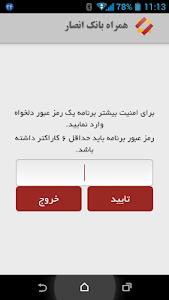Ansar Mobile Bank screenshot 0