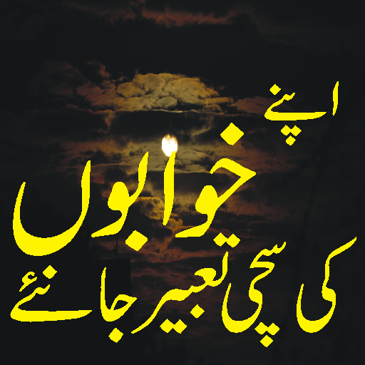 Sheeshay Ka Ghar Pathar Ke Log Pdf