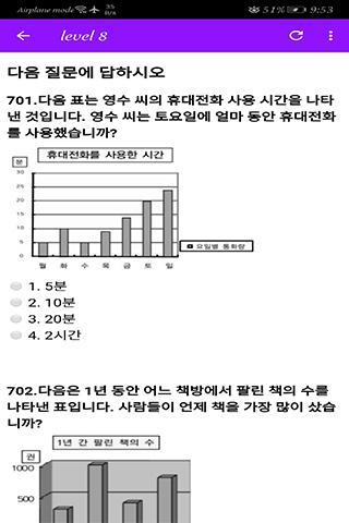 Korean EPS-TOPIK 1.1.1.1 screenshots 6