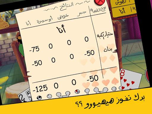 Trix 3ala Rasi  screenshots 14