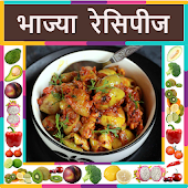 Sabji Recipes in Marathi ( Offline )