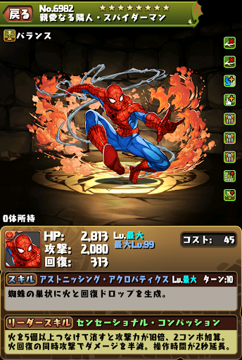 交換スパイダーマン