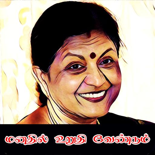 Manathil Uruthi Vendum - Apps on Google Play