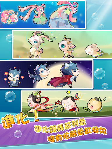 HappyFish apkmr screenshots 9