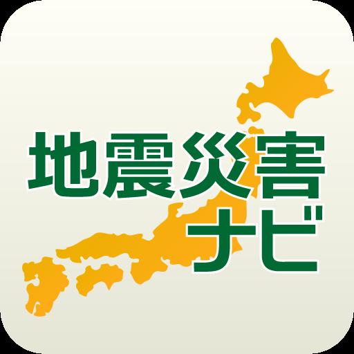 地震災害ナビ 新聞 App LOGO-硬是要APP