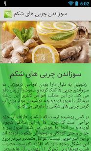 گیاهان داروئی و طب سنتی - náhled