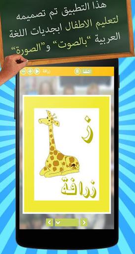 Learn Arabic For Kids: FREE