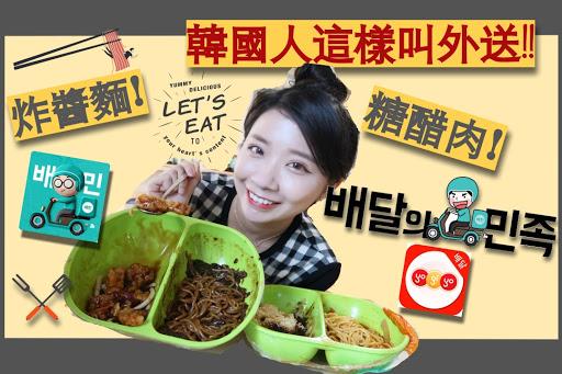 [韓國必知]在韓國叫外賣好簡單!!跟歐逆一起吃炸醬麵+糖醋肉+海鮮麵+炒飯吧!!