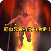 Jump Flame Muscle Brother!