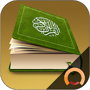 Holy Quran Offline mp3 recitation - القرآن الكريم‎