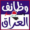 وظائف وأخبار العراق icon