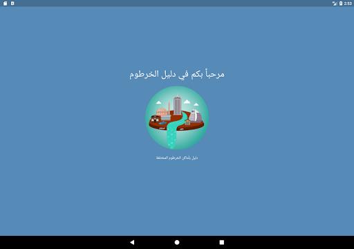 u062fu0644u064au0644 u0627u0644u062eu0631u0637u0648u0645 | Khartoum Guide 1.1 screenshots 9