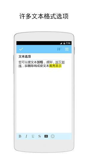 玩生產應用App|我的笔记 - 记事本和备忘录免費|APP試玩