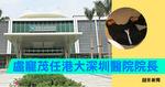 盧寵茂任港大深圳醫院院長 下月中履新