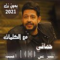 قديم - جديد بالكلمات جميع اغاني محمد حماقي بدون نت icon