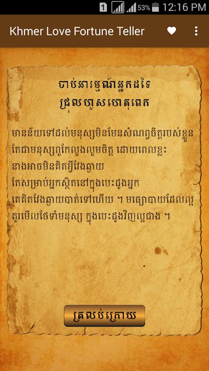 Khmer Love Fortune Teller – (Android Apps) — AppAgg