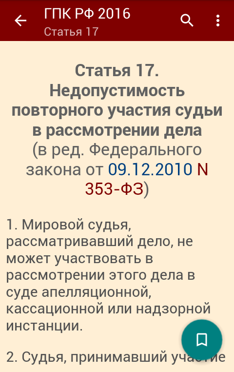 оглушительный Гражданский кодекс статья 447 Учитель