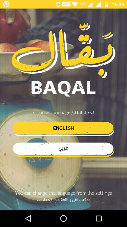 Baqal- screenshot