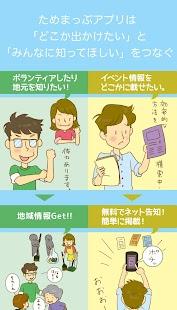 イベント掲示板 ためまっぷ - náhled