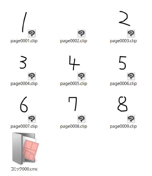 クリスタ:ページファイル名の整列
