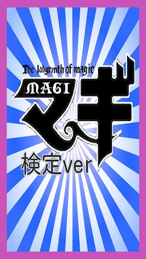 【無料】マニアック検定 for マギ