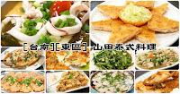 山田泰式料理