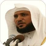 Maher Al-Muaiqly Quran audio Icon