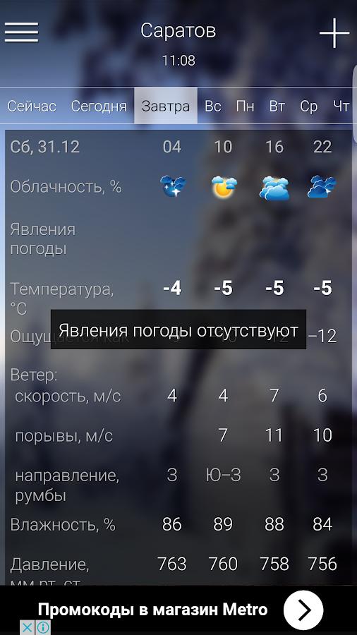 Погода на завтра саратов область
