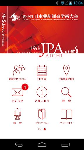 第49回日本薬剤師会学術大会 講演要旨集アプリ