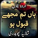 Haan Tum Mujhe Qubol Ho by Shazia - Urdu Novel icon